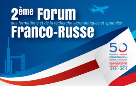 ТУСУР участвует во Франко-Российском форуме в области авиакосмического образования и науки. Форум проходит в Тулузе (Франция) на базе Высшей школы гражданской авиации (ENAC)