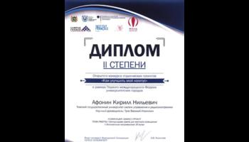 Студент ТУСУРа стал лауреатом конкурса «Как улучшить мойкампус»