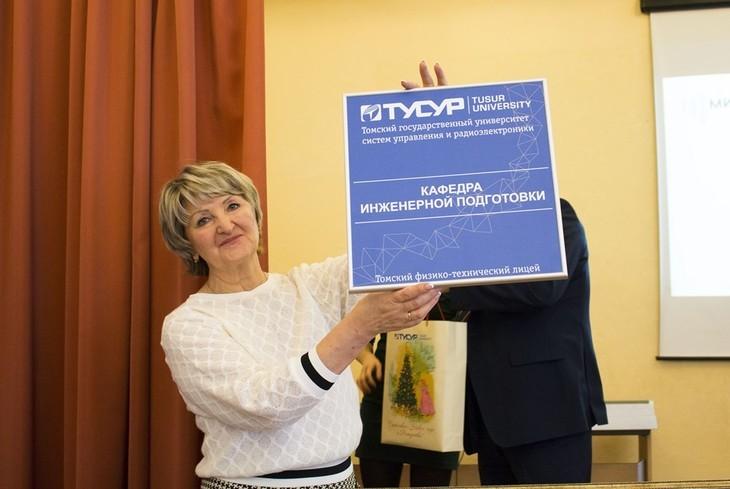 Открытие базовой кафедры ТУСУРа в ТФТЛ