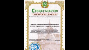 ТУСУР получил медаль навыставке побезопасности