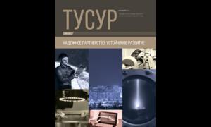 Главные проекты: журнал овзаимодействии ТУСУРа синдустриальными партнёрами