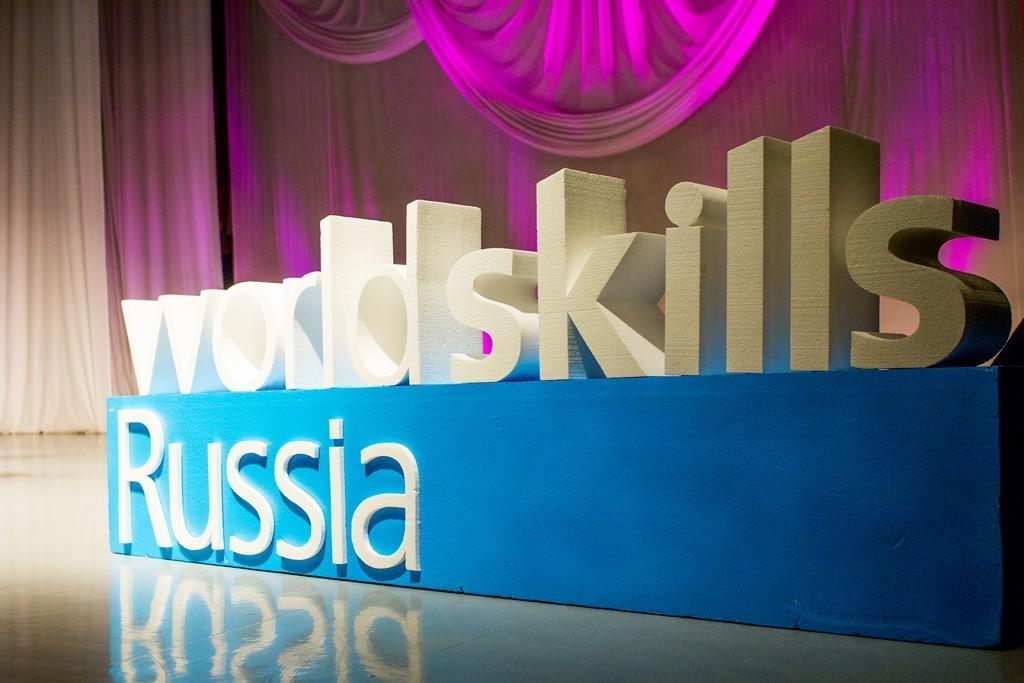 Отмечен вклад ТУСУРа впроведение чемпионата WorldSkills Russia
