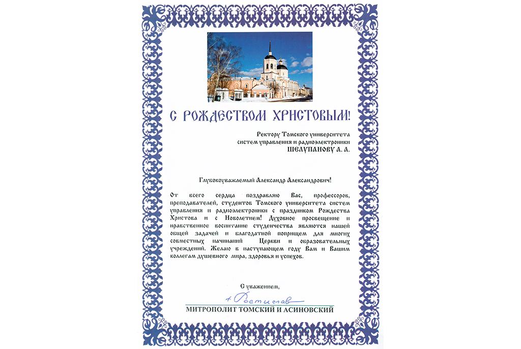 Митрополит томский иасиновский поздравил ТУСУР сРождеством