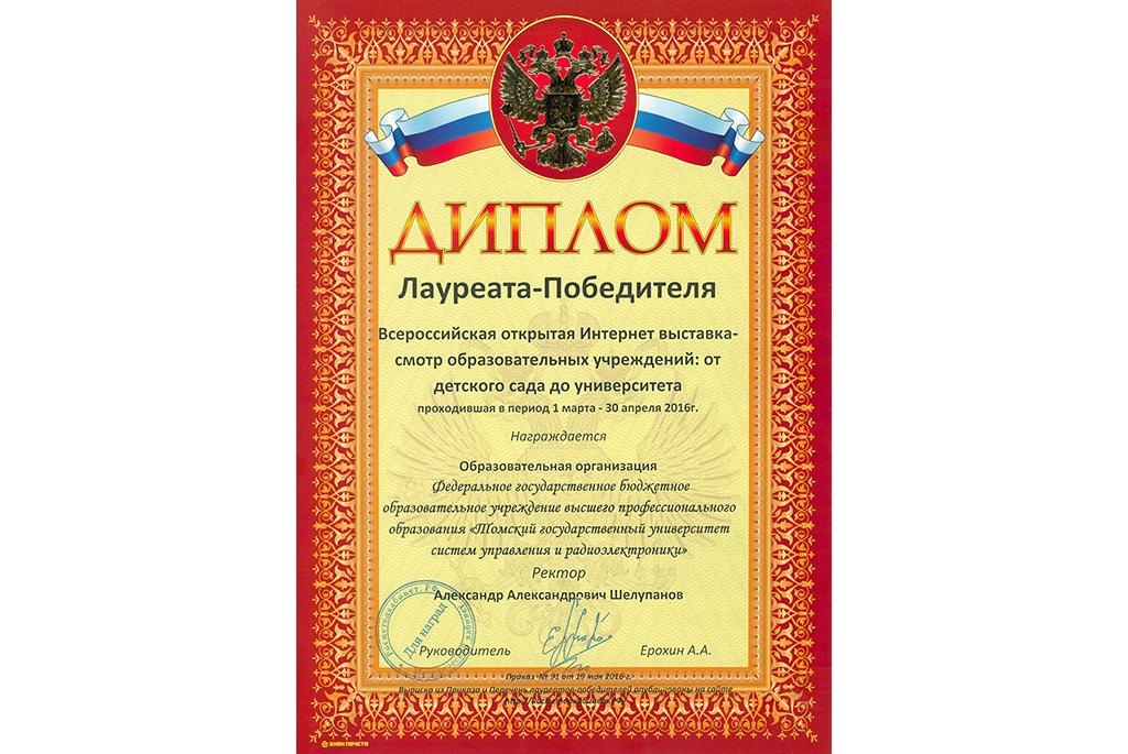 ТУСУР стал победителем Всероссийской открытой интернет-выставки