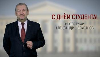 Поздравление ректора ТУСУРа сДнём российского студенчества