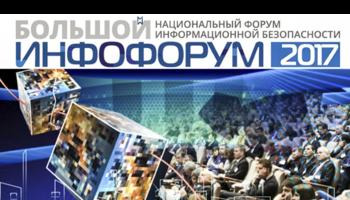 Студенты ТУСУРа – лауреаты всероссийского конкурса «Инфофорум – новое поколение»