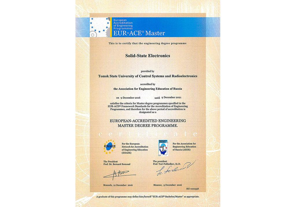 Сертификат Европейской сети по аккредитации в области инженерного образования (ENAEE)