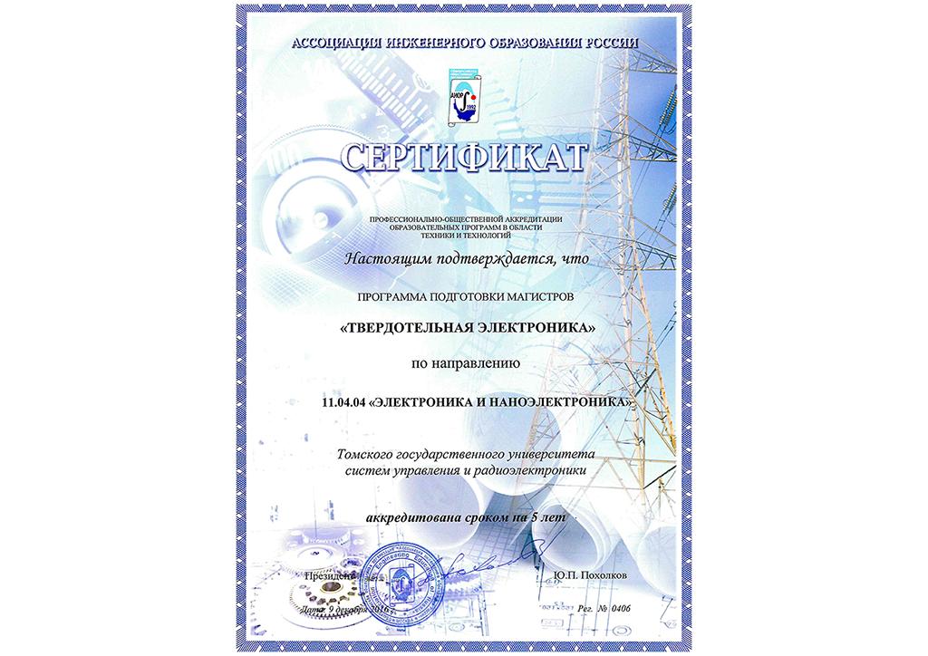 Сертификат Ассоциации инженерного образования России (АИОР)