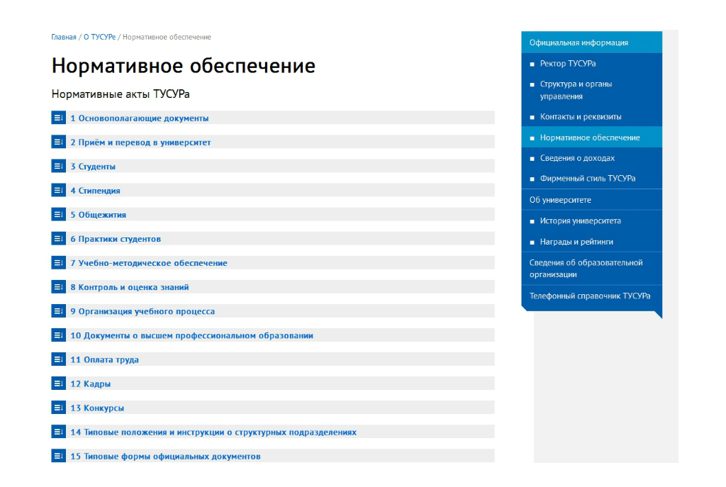 Обновлена база нормативных документов ТУСУРа