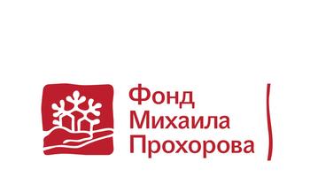 Приём документов наконкурс «Академическая мобильность» фонда М. Прохорова