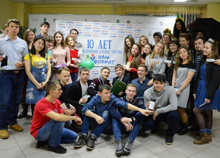 10-летие волонтёрской службы «Наш формат»