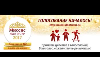 Началось голосование вконкурсе «Миссис ФДОТУСУР – 2017»
