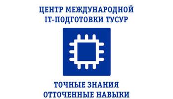 Центр международной IT-подготовки ТУСУРа объявляет набор навесенние курсы повышения квалификации вобласти программирования, системного администрирования исетевых технологий
