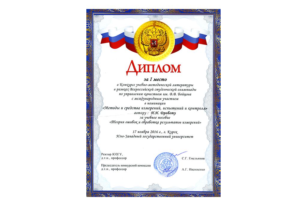 Доцент ФИТТУСУРа получил диплом запервое место вконкурсе учебно-методической литературы