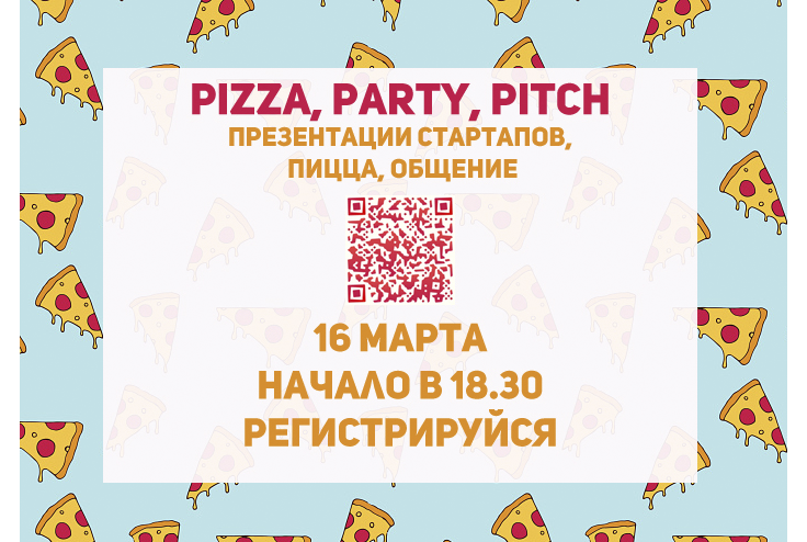 16марта вбизнес-инкубаторе «Дружба» пройдут открытые презентации дляпроектов испециалистов Pizza, Party, Pitch