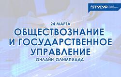 Онлайн-олимпиада пообществознанию игосударственному управлению