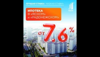 Газпромбанк иТДСК объявляют остарте специального предложения дляжелающих приобрести жильё вжилом комплексе «Радонежский» имикрорайоне «Ясный»