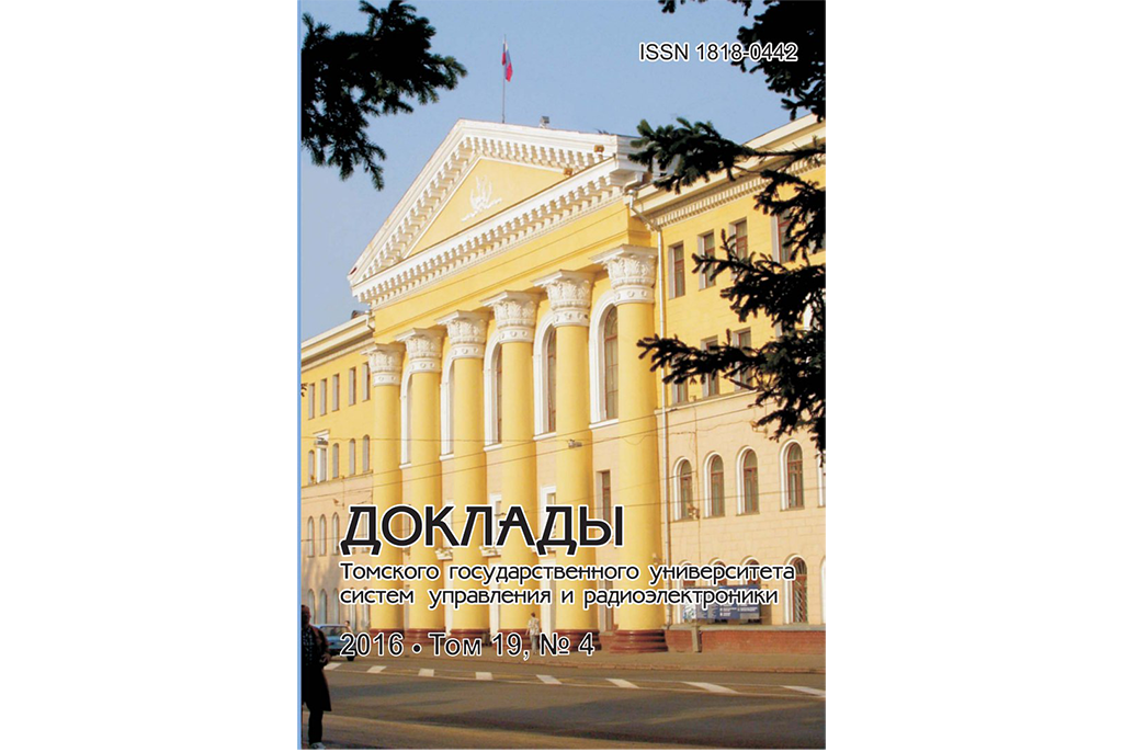 30июня завершается приём научных статей вюбилейный выпуск журнала «Доклады ТУСУР»