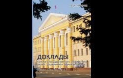 Открыт приём научных статей вюбилейный выпуск журнала «Доклады ТУСУР»