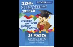 Пресс-релиз от20 марта 2017 г.Получи «диплом» отТУСУРа сотличием наДне открытых дверей