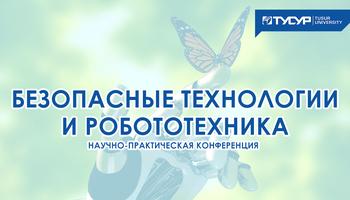 Открыт приём заявок научастие вконференции «Безопасные технологии иробототехника»