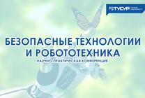 Открыт приём заявок на участие в конференции «Безопасные технологии и робототехника»