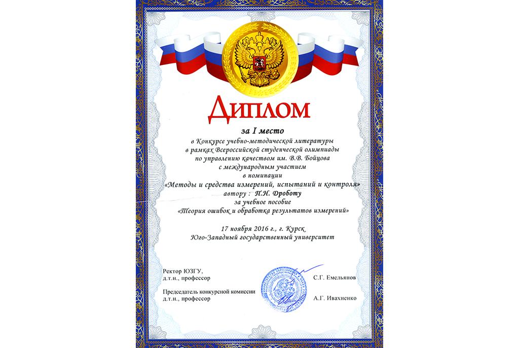 Доцент ТУСУРа получил диплом за1-е место вконкурсе учебно-методической литературы