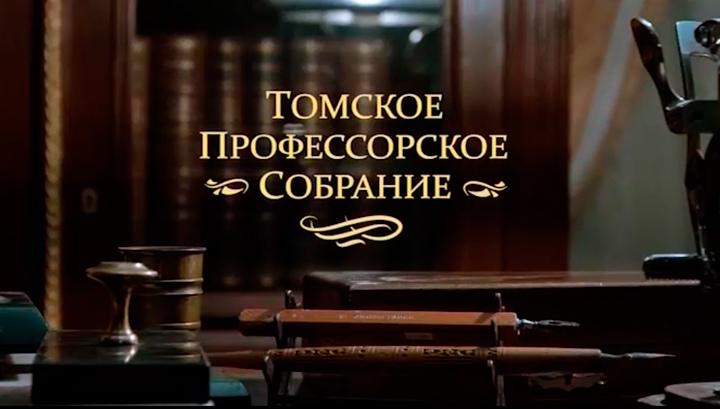 Иллюстрация: tvtomsk.ru