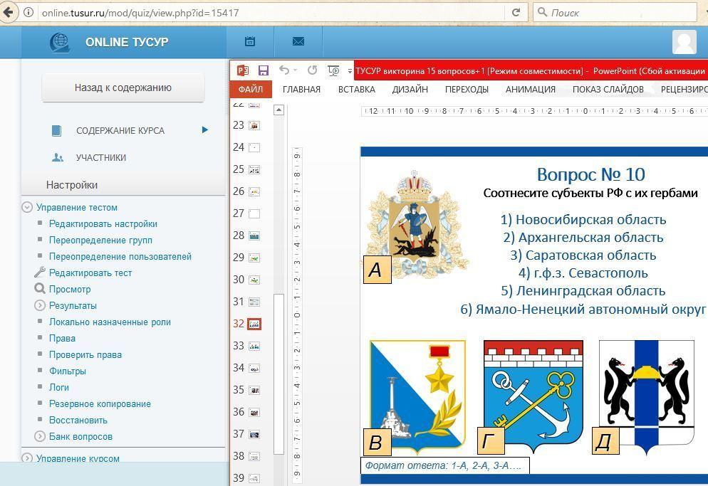 ВТУСУРе прошла первая онлайн-олимпиада дляшкольников пообществознанию игосударственному управлению