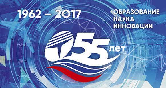В 2017 году ТУСУР отмечает свой 55-летний юбилей