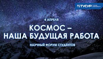 Научный форум студентов «Космос – наша будущая работа»