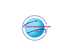 Приём заявок научастие вконференции «Системы управления беспилотными космическими иатмосферными летательными аппаратами»