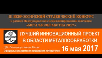 Всероссийский конкурс среди студентов «Лучший инновационный проект вобласти металлообработки – 2017»