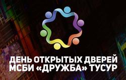 День открытых дверей межвузовского студенческого бизнес-инкубатора «Дружба» ТУСУРа