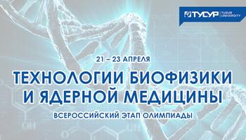 Всероссийский этап всероссийской студенческой олимпиады потехнологиям биофизики иядерной медицины