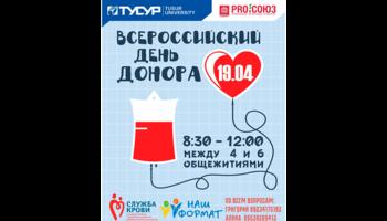 Волонтёрская служба ТУСУРа «Наш формат» проведёт традиционную акцию «День донора»