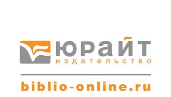 C17 по30 апреля преподавателям ТУСУРа будет открыт тестовый доступ кЭБС «Юрайт»