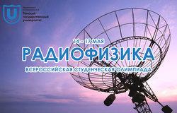 Всероссийская студенческая олимпиада порадиофизике