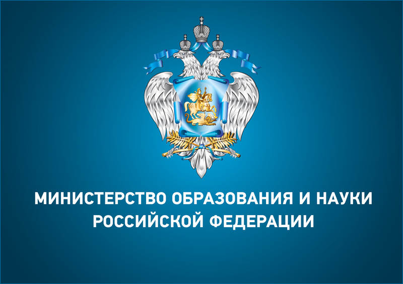Минобрнауки России информирует опроведении конкурса «Лучший выпускник Сибири»