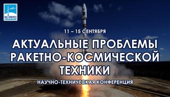Конференция «Актуальные проблемы ракетно-космической техники»