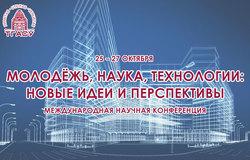 Международная научная конференция студентов имолодых учёных «Молодёжь, наука, технологии: новые идеи иперспективы»