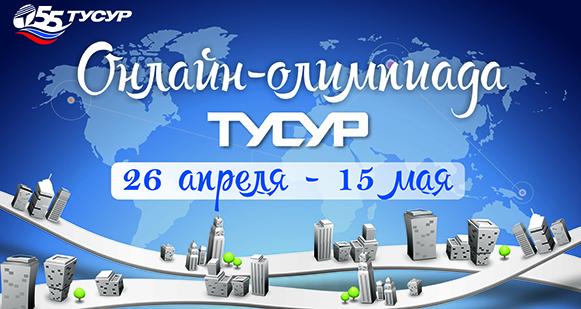 Онлайн-олимпиада ТУСУРа