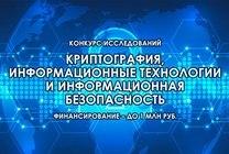 Компания «ИнфоТеКС» объявляет конкурс научно-технических исследований