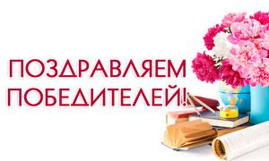 Подведены итоги ежегодных соревнований иконкурсов кафедр ифакультетов ТУСУРа