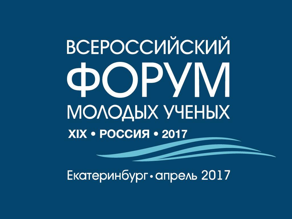 russia2017.urfu.ru