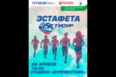 «55 летТУСУРу – 55км»: студенты проведут спортивную акцию вчесть юбилея вуза