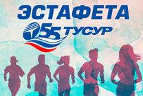 «55 лет ТУСУРу – 55 км»: студенты проведут спортивную акцию в честь юбилея вуза