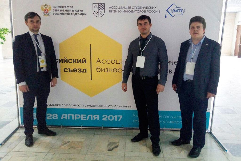 Представители СБИ«Дружба» ТУСУРа приняли участие вовсероссийском съезде Ассоциации студенческих бизнес-инкубаторов, молодых предпринимателей иучёных России