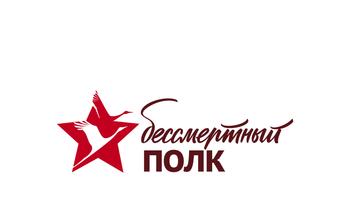 Бессмертный полк вТомске: информация опостроении