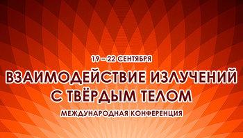 12-я международная конференция «Взаимодействие излучений ствёрдым телом»